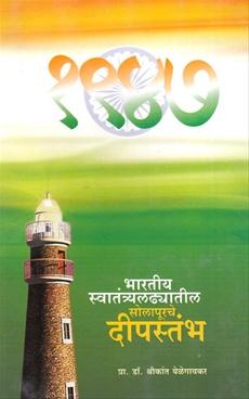 Bhartiya Swatantryaladhyatil Solapurache Deepsthambh