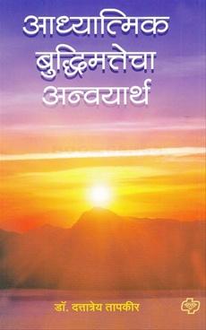 Adhyatmik Buddhimattecha Anvayartha