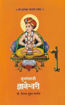 Mulansathi Dnyaneshwari