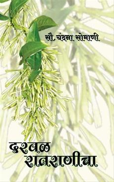 Darawal Ratranicha