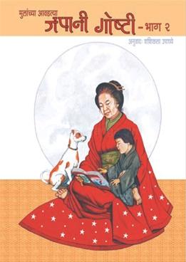 Mulanchya Avadtya Japani Goshti Bhag 2