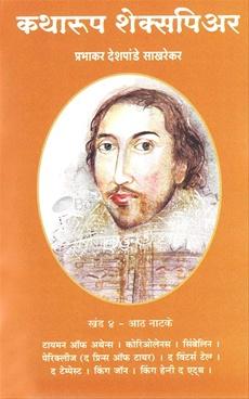 कथारूप शेक्सपिअर खंड ४
