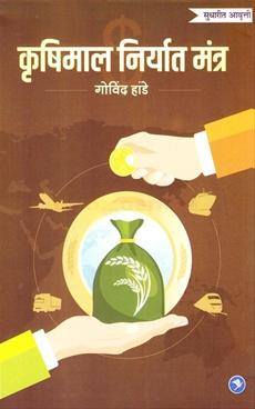 Krushimaal Niryat Mantra