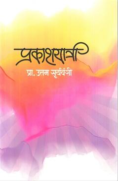Prakashyatri