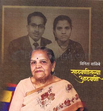Sathvanitalya Aathvani