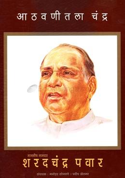 Athvanitla Chandra