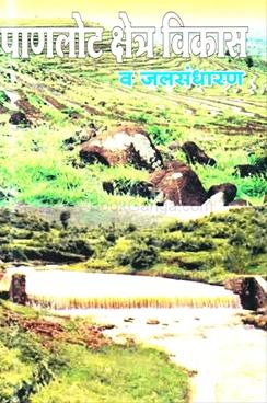 Panlot Kshetra Vikas Va Jalsandharan