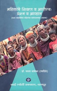 Mahilanche Shikshan V Arogya : Prashana V Avahan