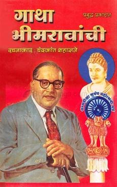 Gatha Bhimravanchi