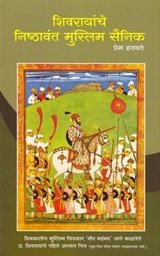 Shivarayanche Nishthavant Muslimanche Sainik