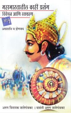 Mahabhartatil Kahi Prasang Vivechan Ani Rasgrahan Khand 1