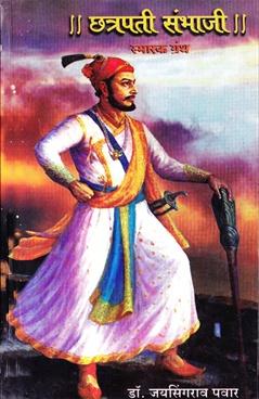 Chhatrapati Sambhaji