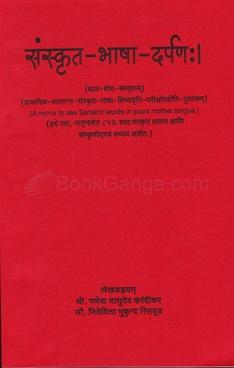 Sanskrit - Bhasha - Darpan