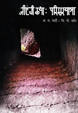 J. A. chi Katha Parisaryatra
