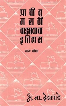 Prachin Marathi Vangmayacha Itihas Bhag Chautha