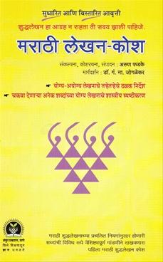 Marathi Lekhan Kosh
