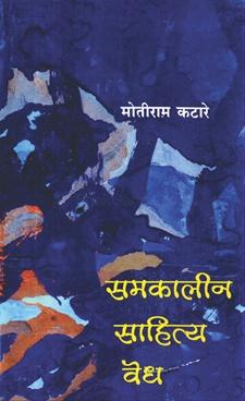 Samkalin Sahitya Vedh