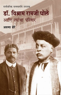 Dr. Vishram Ramaji Ghole Aani Tyancha Pariwar