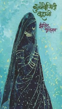 Kulambinichi Kahani