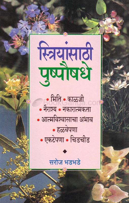 स्त्रियांसाठी पुष्पौषधे