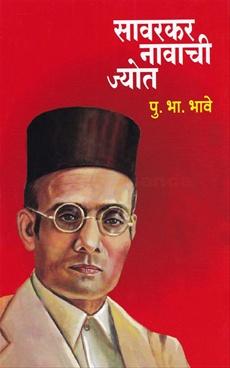 Savarkar Navachi Jyoti