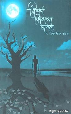 Nishparn Pimpalachya Chhayet