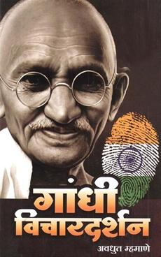 Gandhi Vichardarshan