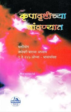 Krupadrushtichya Chandanyat