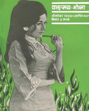 वाङ्मय शोभा ( ऑक्टोंबर १९७७ )