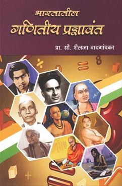 Bharatatil Ganitiya Pradnyawant