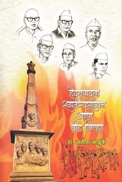 Hydrabadcha Swatantryasangram ani Beed Jilha