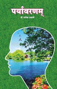 Paryavarnam