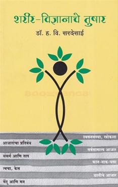 Sharir Vidnyanache Tushar