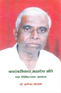 Kadambarikar Mahadev More : Ek Chikitsak Abhyas