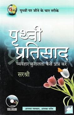 Prithvi Pratisaad Vyavhar Kushalta Kaise Prapt Kare