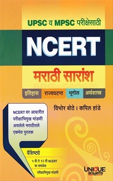 Marathi download mpsc ebook