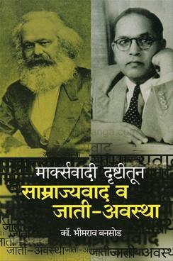 Marxwadi Drushtitun Samrajyawad Va Jati Avastha
