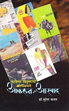Aakalan Ani Aswad