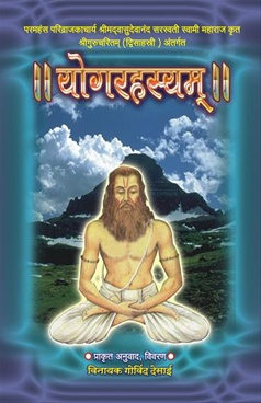 Yogarahasyam