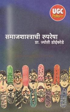 Samajshastrachi Rupresha