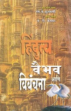 Hinduttva Vaibhav Ani Vivanchana