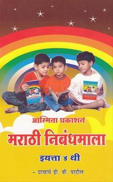 Marathi Nibandhamala Iyatta 4 Thi