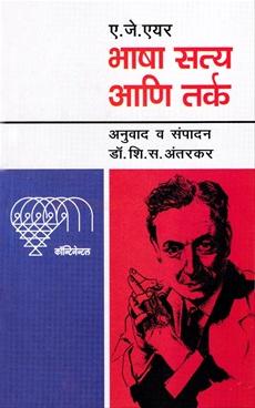 Bhasha Satya Ani Tark