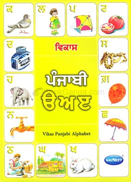 Punjabi Alphabet (Vikas Alphabet Books)