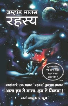 Bramhand Manas Rahasya
