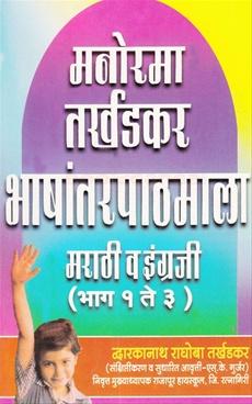 Manorama Tarkhadkar Bhashantarpathmala