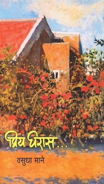 Priy Gharas
