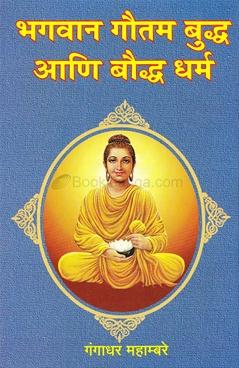 Bhagvan Gautam Buddha Ani Bouddha Dharma
