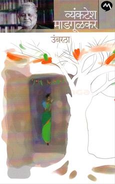 Umbaratha
