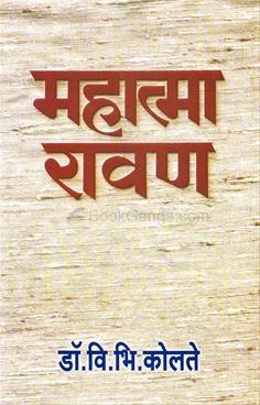 Mahatma Ravan